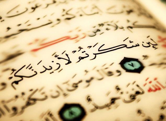 لئن شكرتم لأزيدنكم Quran Muslim Quran Prayer Verses