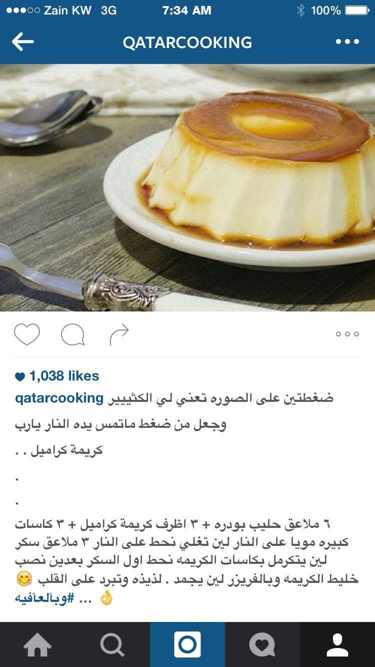 كريم كراميل Sweets Recipes Arabic Food Desserts