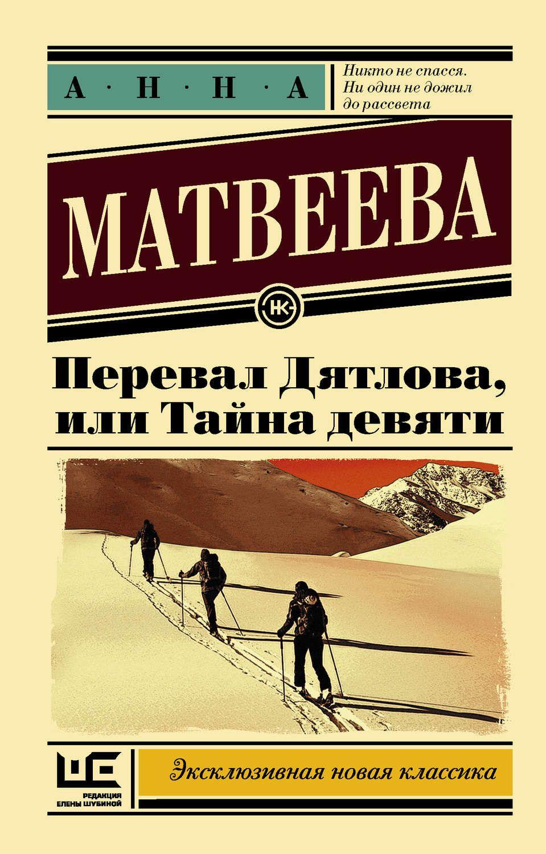 Скачать бесплатно книги александра матвеева