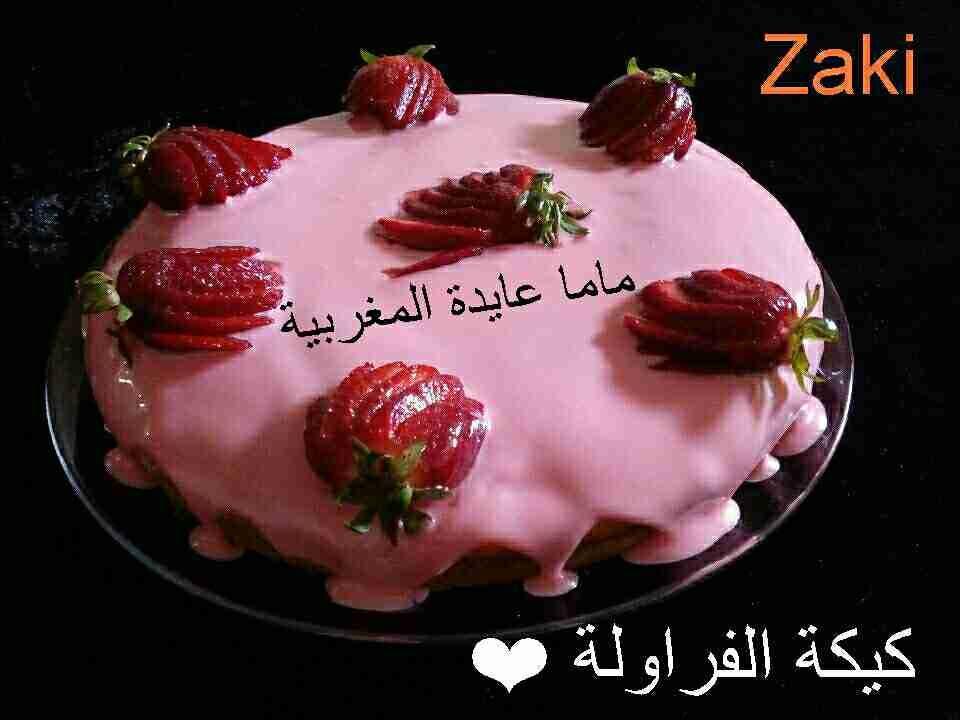 كيكة الفراولة زاكي Recipe Desserts Food Yummy