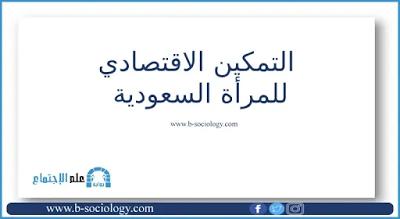 التمكين الاقتصادي للمرأة السعودية Pdf Math Math Equations Sociology