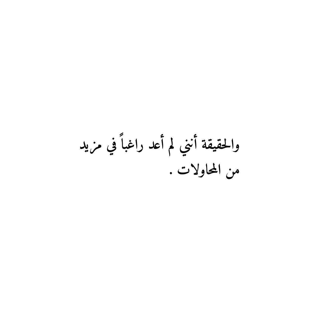 نتيجة بحث الصور عن تعبت من التفكير بالمستقبل Quotes Arabic Calligraphy Calligraphy