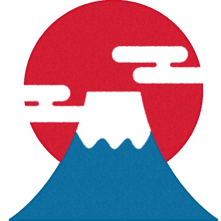 年賀状無料イラスト素材 富士山と初日の出 年賀状 ビジネス 波