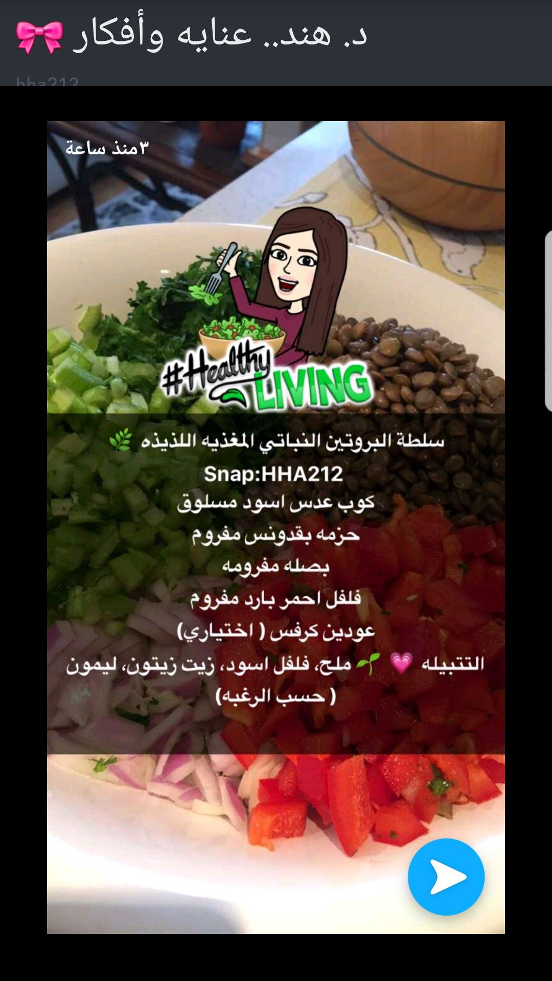 Pin By Mzoon27 On طبخ Health Fitness Food Healthy Foodie Food
