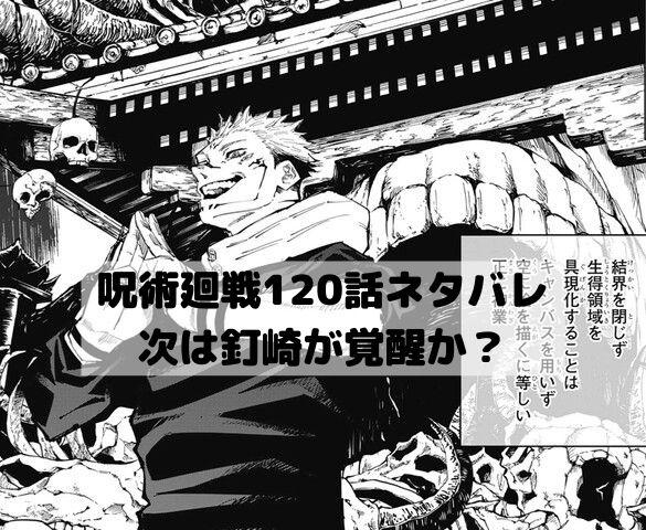 ネタバレ 戦 呪術 138 廻