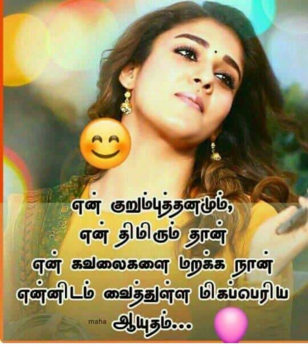 Whatsapp Dp Images In Tamil Free Download Hd Good Thoughts Quotes Strong Girl Quotes Single Girl Quotes