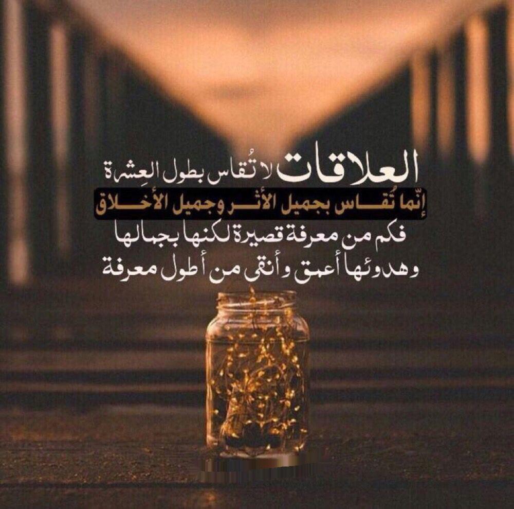 من أراد قربك سيقترب منك ومن أراد رؤيتك سيأتي إليك ومن أراد سماع صوتك سيتصل بك كلها أمور لا تم Beautiful Arabic Words Words Quotes Islamic Inspirational Quotes