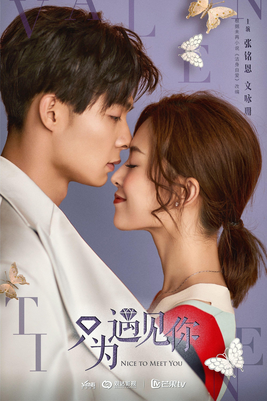 只为遇见你 - NICE TO MEET YOU [March 10, 2019 | Chinese