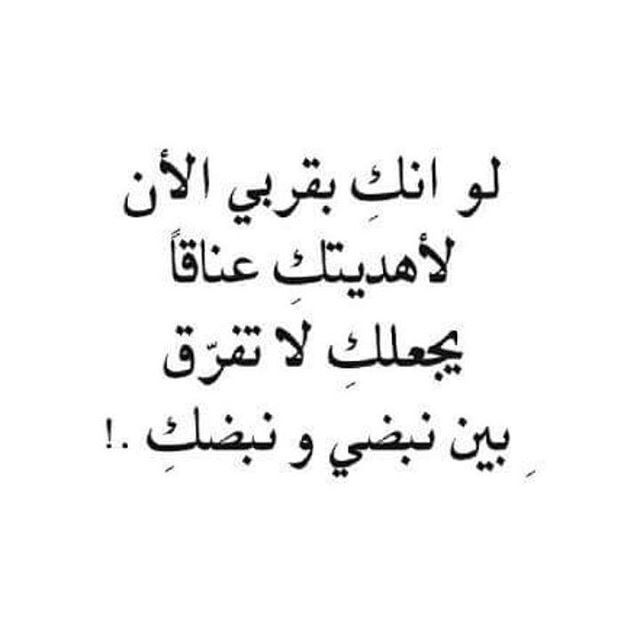 Pin By Alzameli On Word S اقتباس Quotes For Book Lovers Words Quotes Romantic Quotes