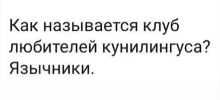 Клуб любителей кунилингуса в москве что такое закрытый клуб в инстаграм