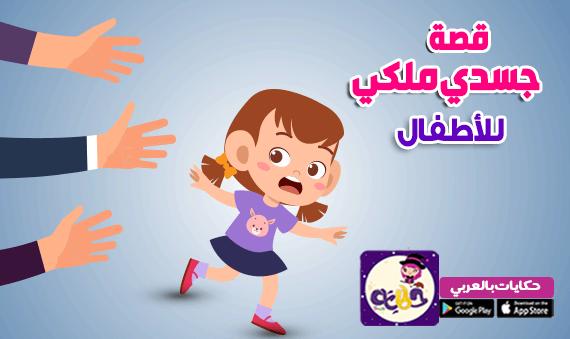 قصة جسدي ملكي للاطفال قصة عن التحرش للاطفال من قصص توعوية للأطفال عن التحرش وكيفية حماية أنفسهم والتحلي بالأخ Kids Math Worksheets Arabic Kids Stories For Kids