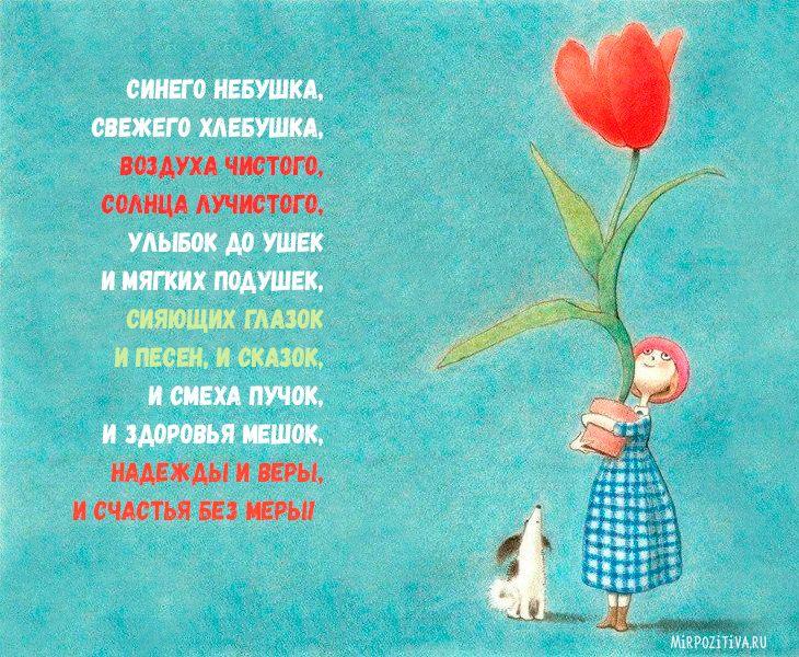 Открытку, позитивная открытка с днем рождения женщине