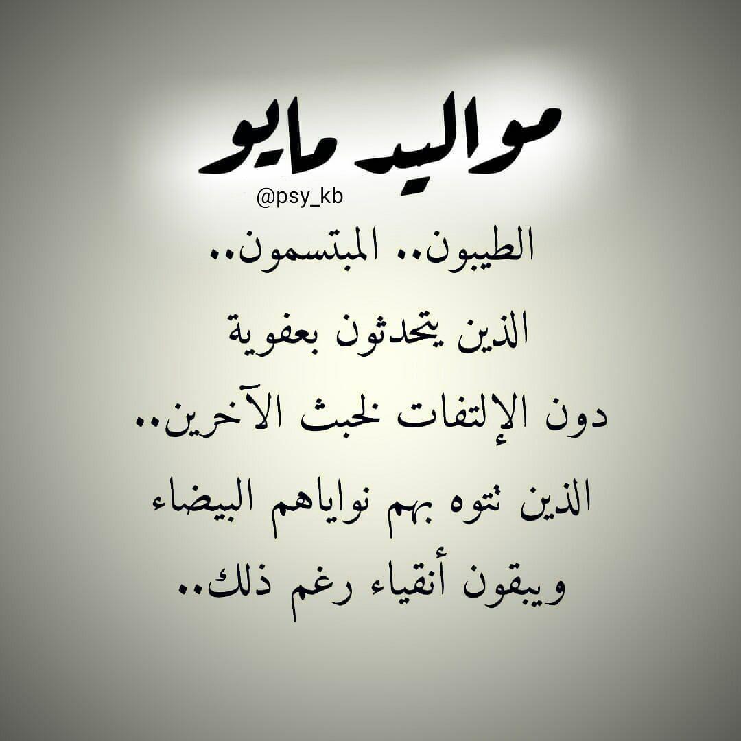Pin By بنت محمد On مايو ايار Calligraphy Arabic Calligraphy Arabic