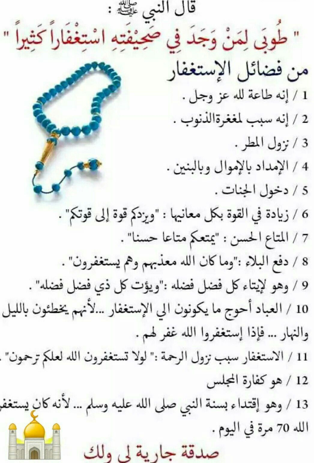 Pin By Rizk On إسلاميات Islamic Love Quotes Islamic Phrases Islam Facts