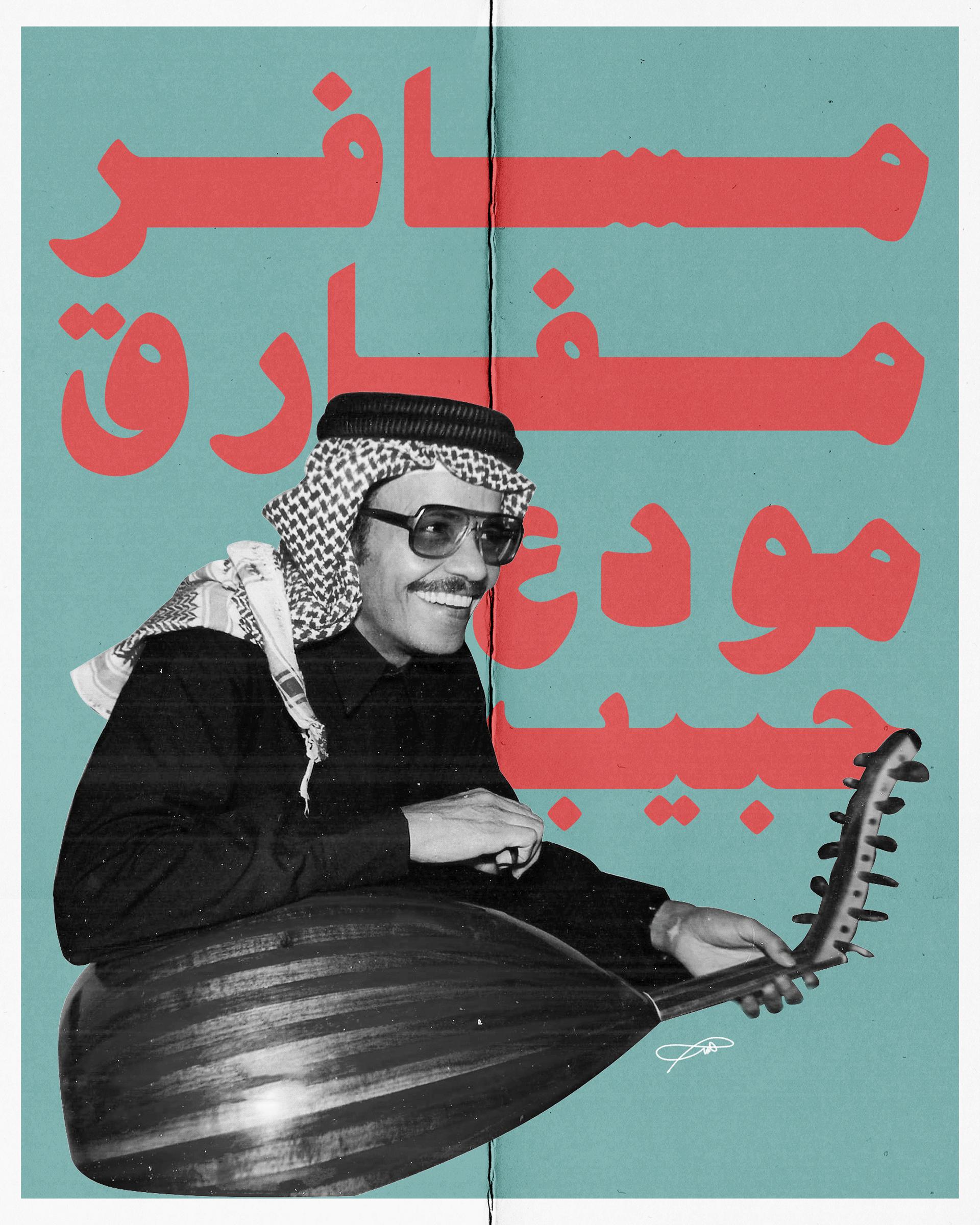 Talal Maddah طلال مداح Graphic Design Illustration Crying Girl Drawing Drawings Photography