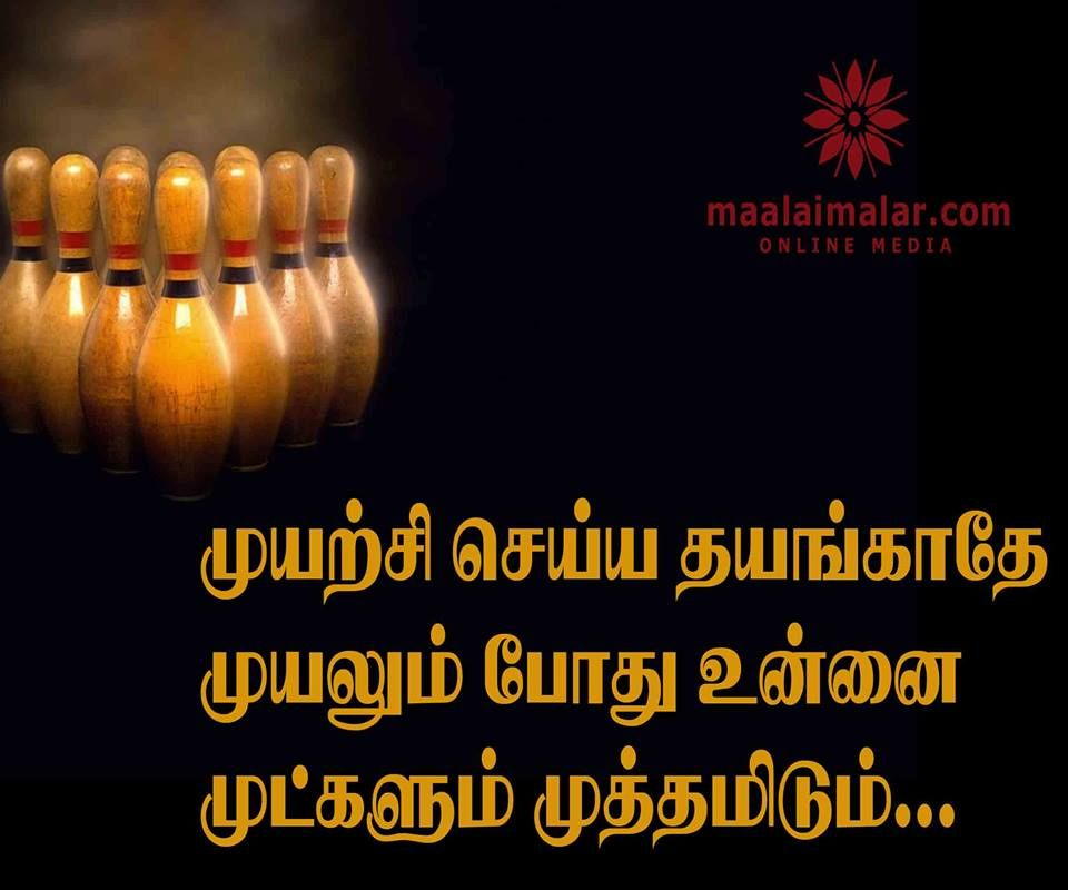 Tamil Quotes Tamil Quotes Quotes Positivity Self Confidence