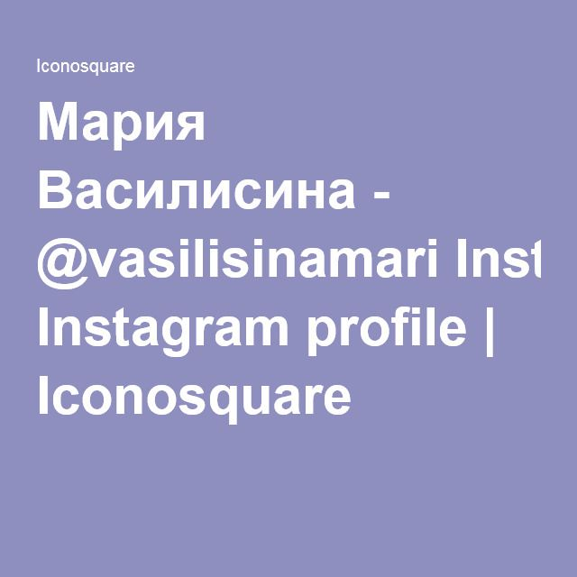 Zentangle artist extraordinaire Mari Vasilisinamari is on Iconosquare with some absolutely GREAT DESIGNS ---- Мария Василисина - @vasilisinamari Instagram profile | Iconosquare