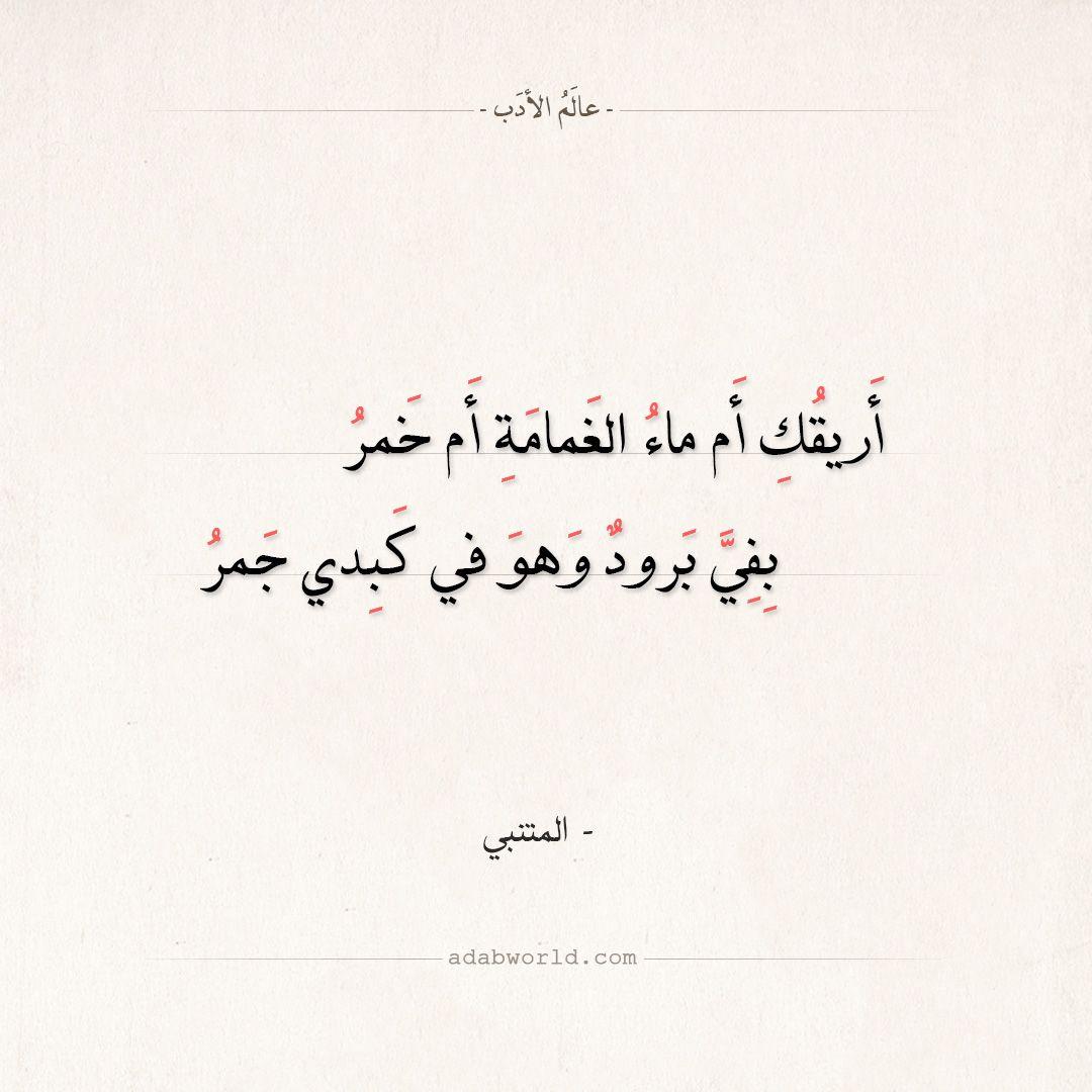 شعر المتنبي أريقك أم ماء الغمامة أم خمر عالم الأدب Calligraphy Arabic Calligraphy