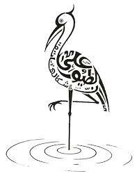 إن الطيور على أشكالها تقع Islamic Art Calligraphy Calligraphy Painting Arabic Calligraphy Art