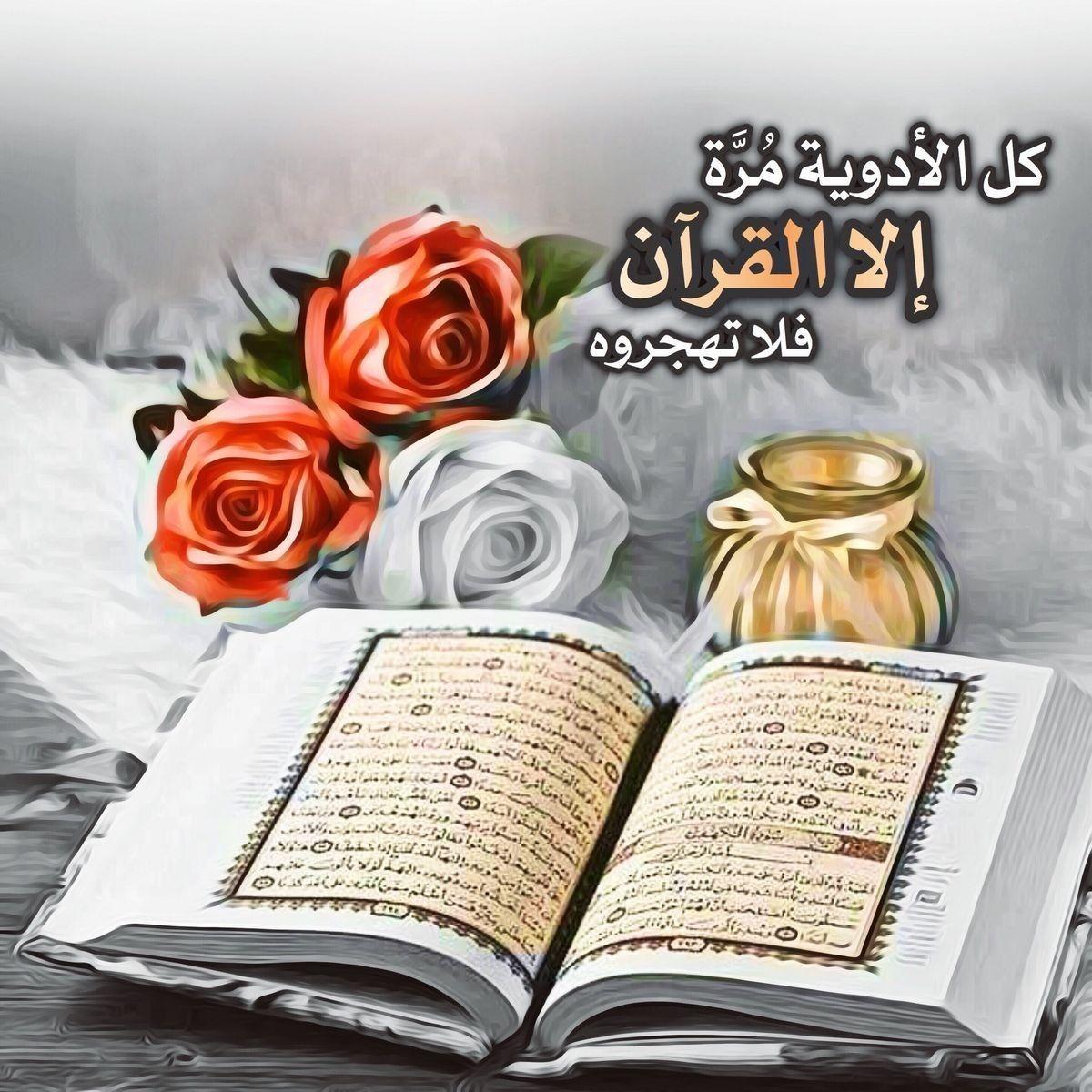 Pin By ام ماريا On رمزيات القرآن الكريم Quran Book Quran Wallpaper Quran Sharif