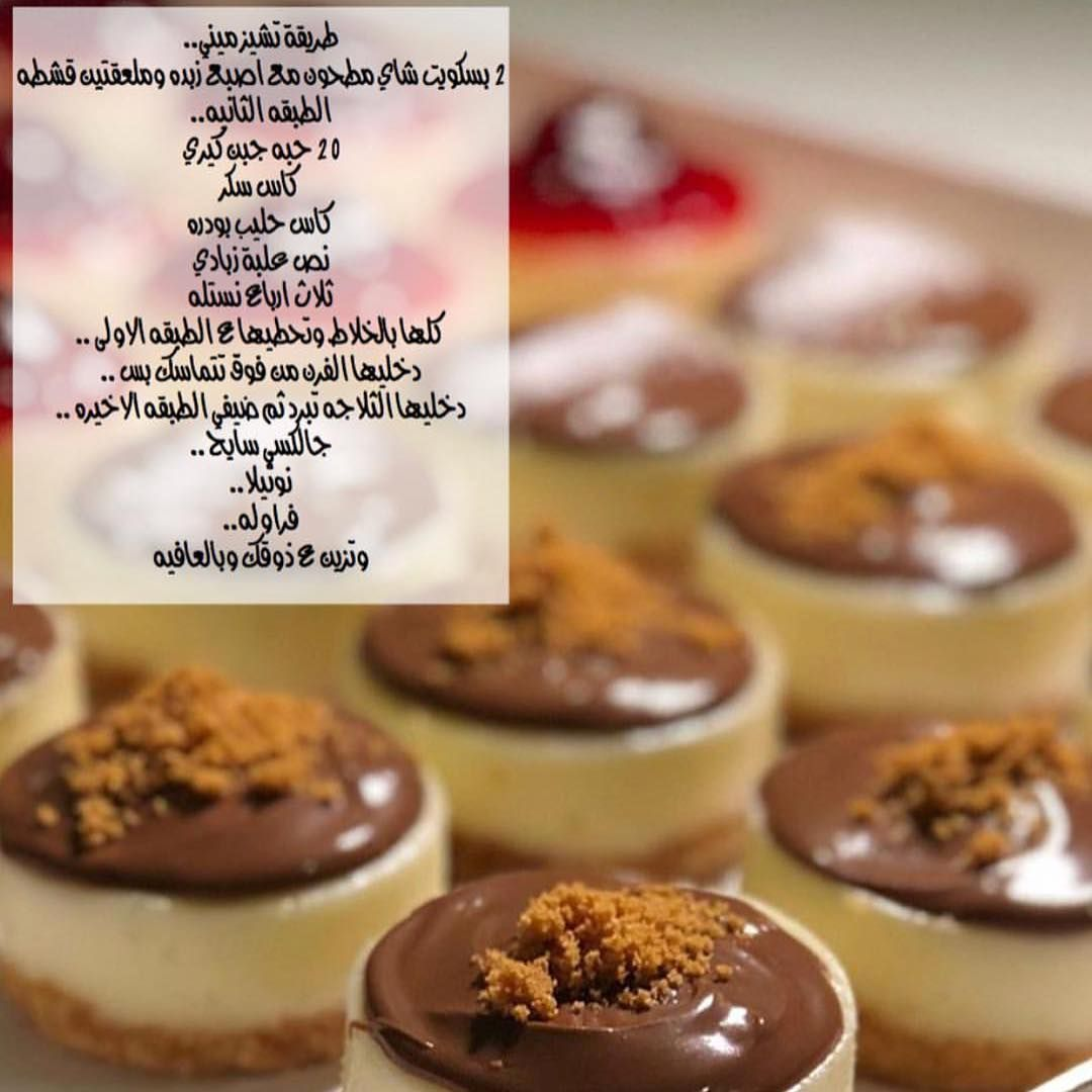 Pin By Laila On Fofo Cooking Food Desserts