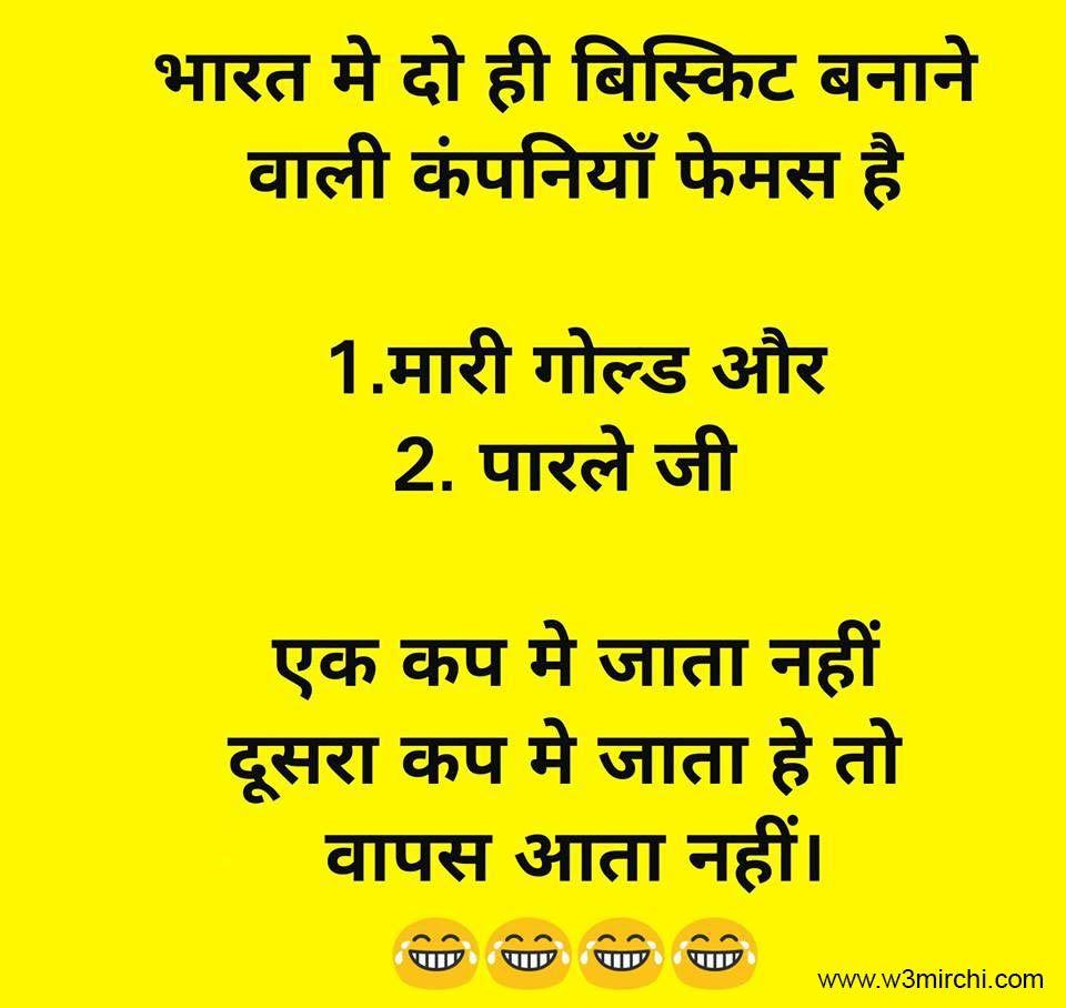 funny joke in hindi