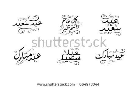 Eid Mubarak Islamic vector design Eid Mubarak greeting card template