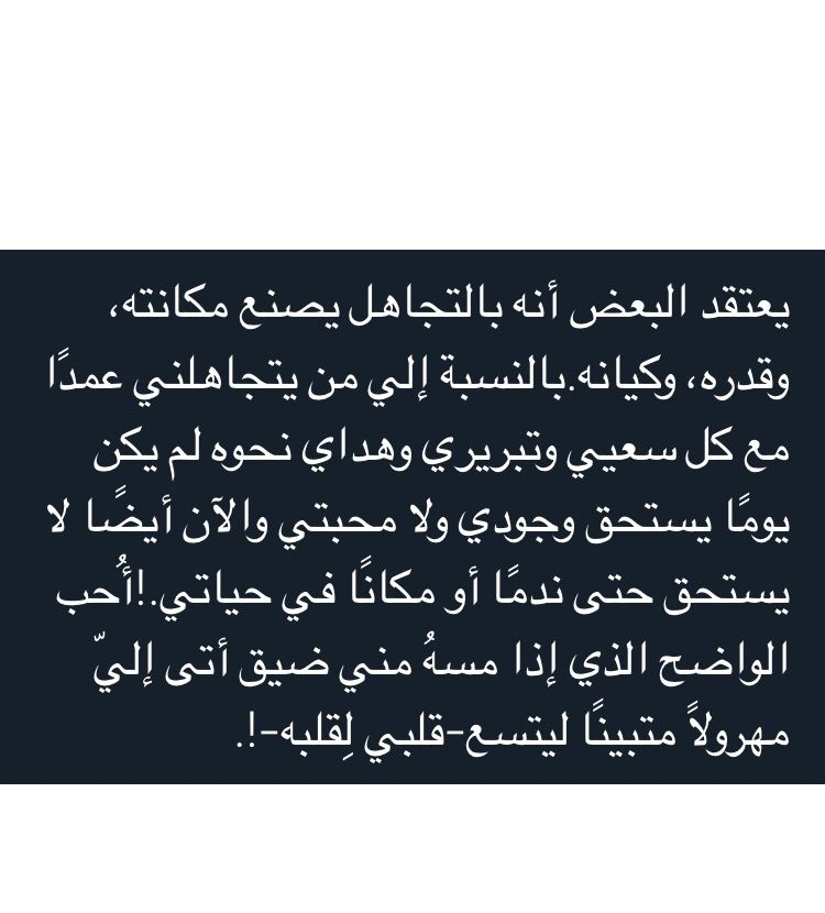Pin By المستعن بالله On بوستات Image Quotes Words Quotations