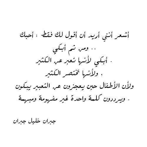 Pin By Bash Sal On بالعربى 3 Words Quotes Cool Words Good Relationship Quotes