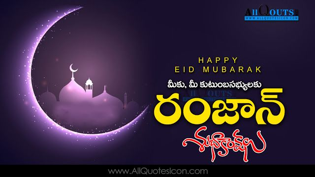 Best ramadan wishes greetings pictures whatsapp dp facebook images best ramadan wishes greetings pictures whatsapp dp facebook images telugu quotes images wallpapers posters pictures free m4hsunfo