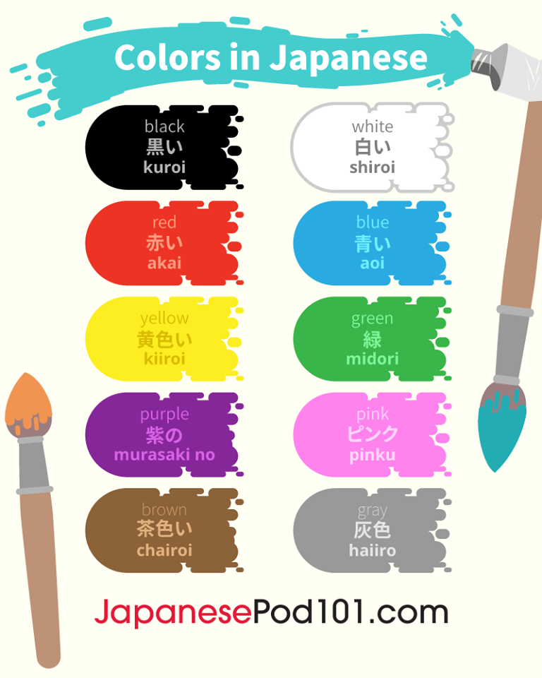color words in japanese totally free japanese lessons online at japanesepod101 free podcasts. Black Bedroom Furniture Sets. Home Design Ideas