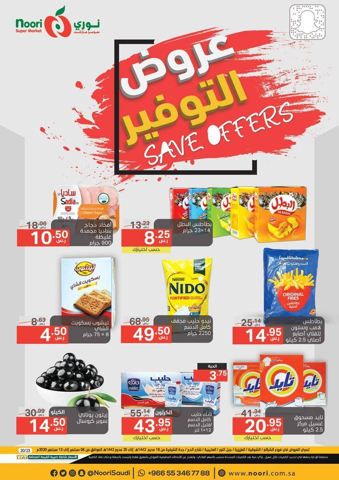 Pin By Soouq Sudia On عروض نوري In 2020 Cereal Pops Pops Cereal Box Supermarket