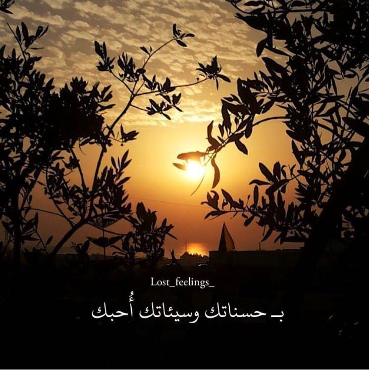 بحسناتك و سيئاتك احبك احبك في كل حالاتك Poster Celestial Sunset