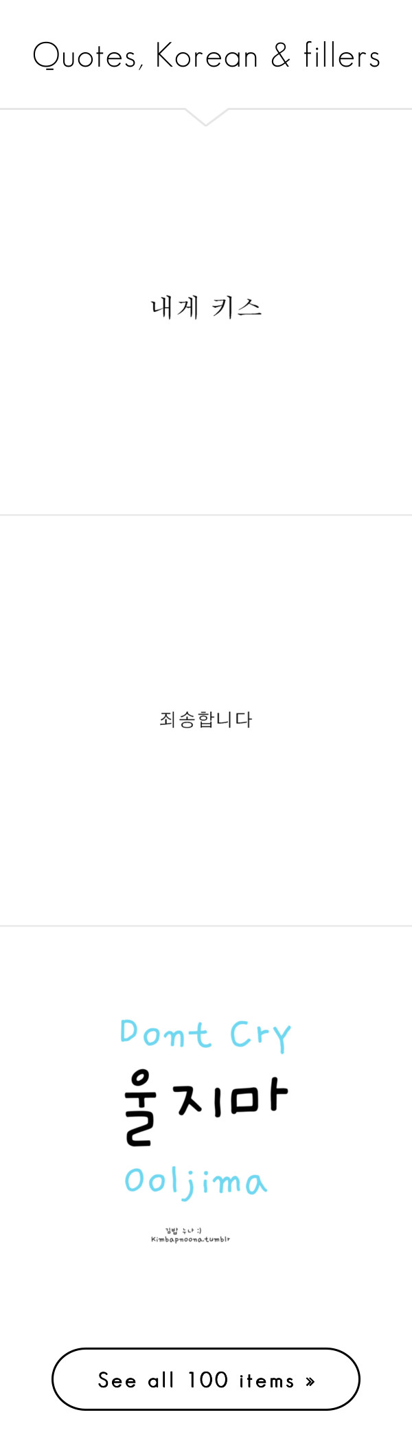 Korean Phrases Tumblr Liked On Polyvore Featuring Hangul Text
