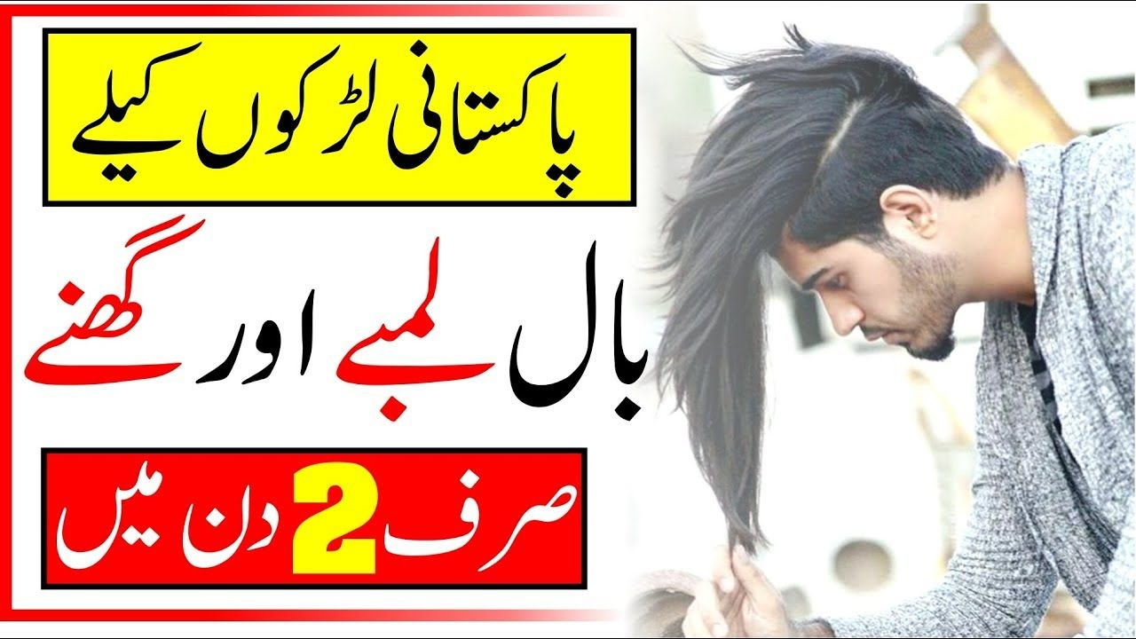 Grow Long Hair Faster Men How To Grow Hair Hair Growth Tips Men 2018 Growing Long Hair Faster Hair Growth Tips Longer Hair Faster