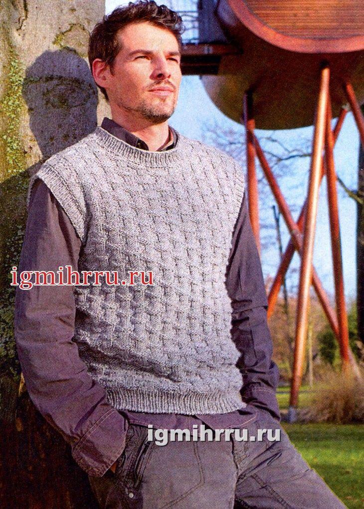 светло серая мужская безрукавка со структурным узором вязание