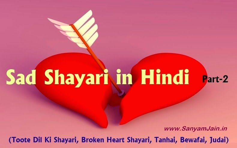 Shikayat Shayari, Dard Bhari Shayari, Sad Shayari, 2 Lines Shayari ...