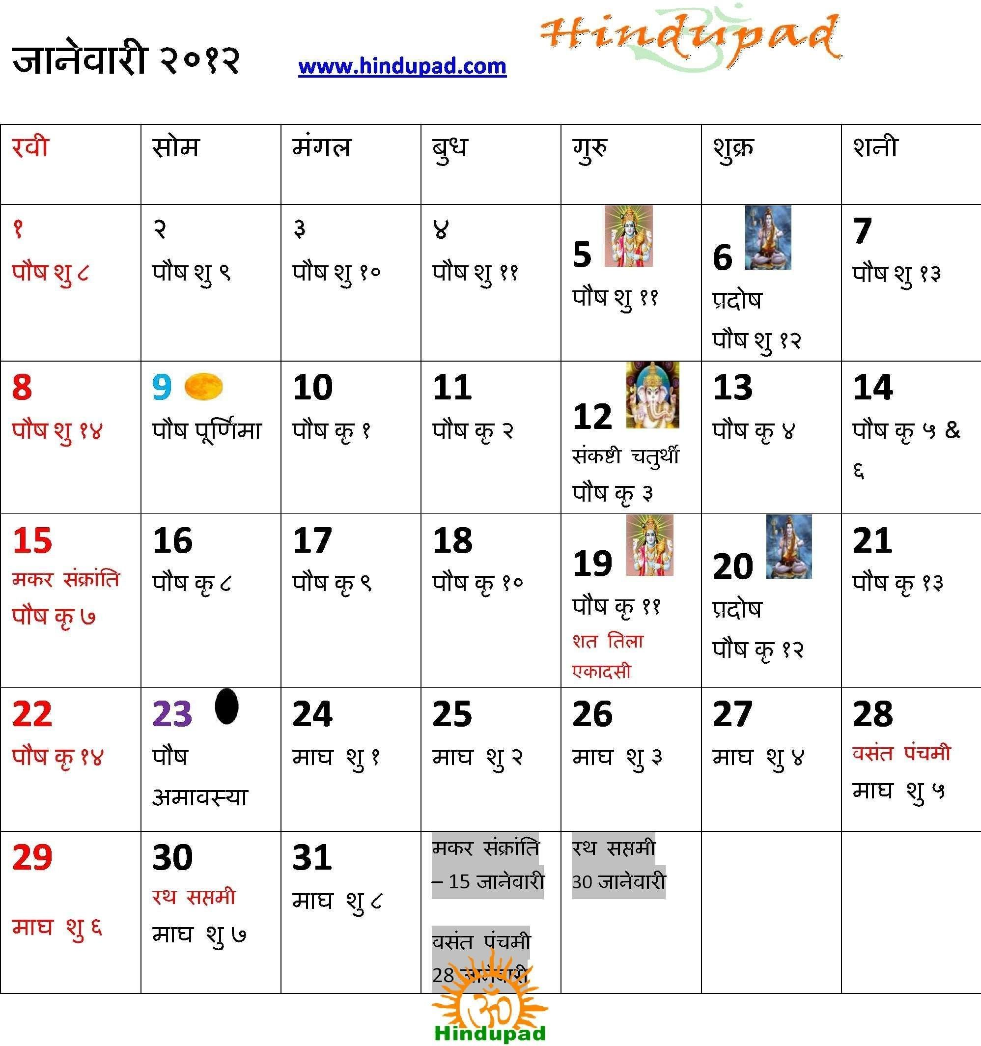 Marathi Calendar 2012 With Tithi Pdf Download Printable Marathi Make It Panchang Calendar Calendar Printables Calendar Pages