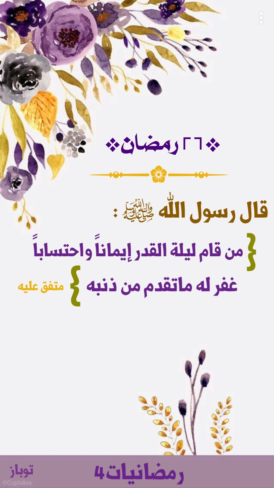 رمضانيات Ramadan Decorations Ramadan Ramadan Mubarak