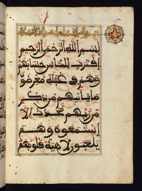 Surat 21 Anbiyaa (The Prophets):