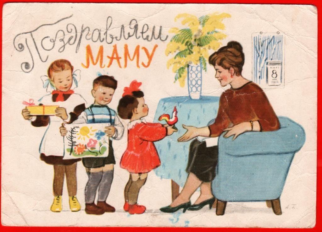 Открытки, мама советские открытки