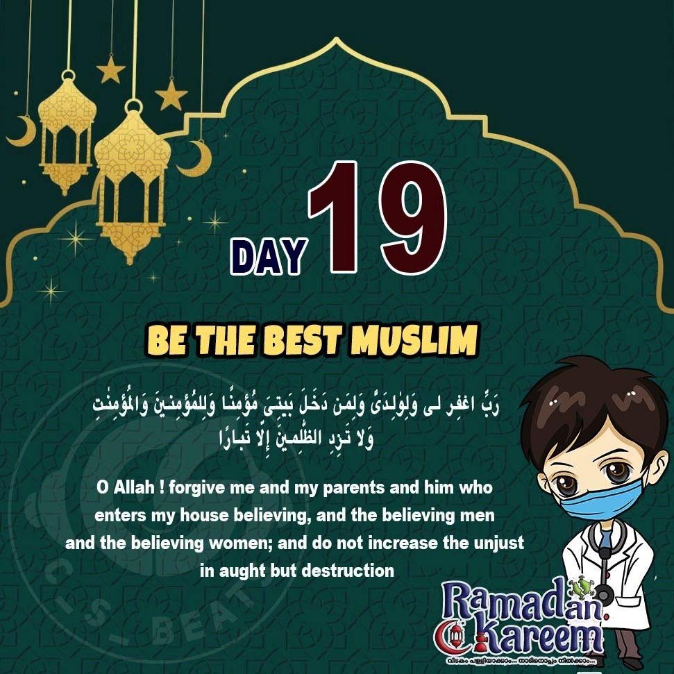 Ramadan Dua Day 19 Ramadan Ramadan Day Ramadan Prayer