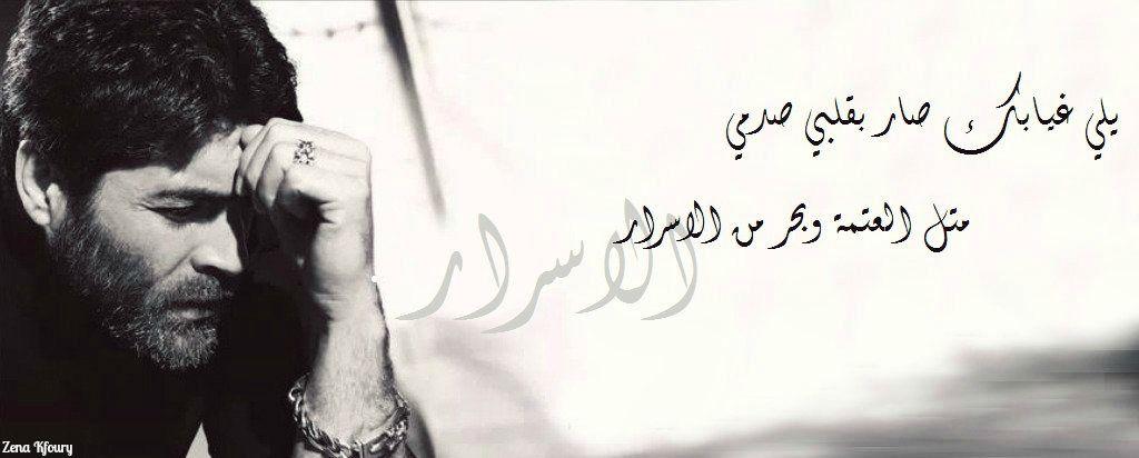 Pin By Zeina Kfoury On Wael Kfoury Words Wael Kfoury Lyrics Quotes
