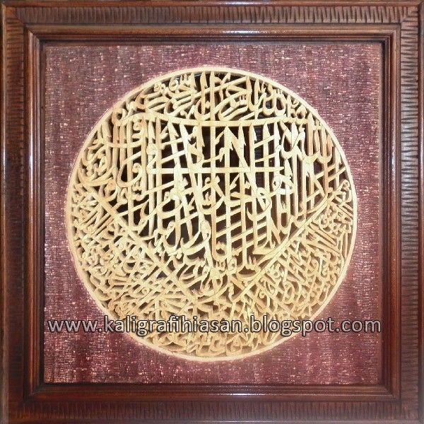 Kaligrafi Arab Ayat Kursi 3 Dimensi Ukuran 55 X 55 cm Rp