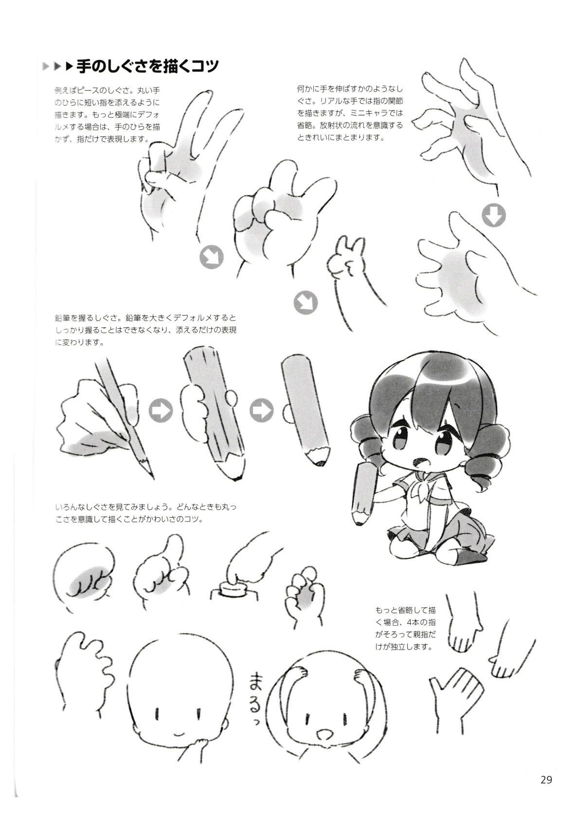anime drawing tutorial book