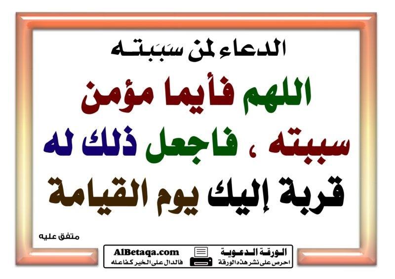 الدعاء لمن سببته دعاء Paris France Arabic Calligraphy
