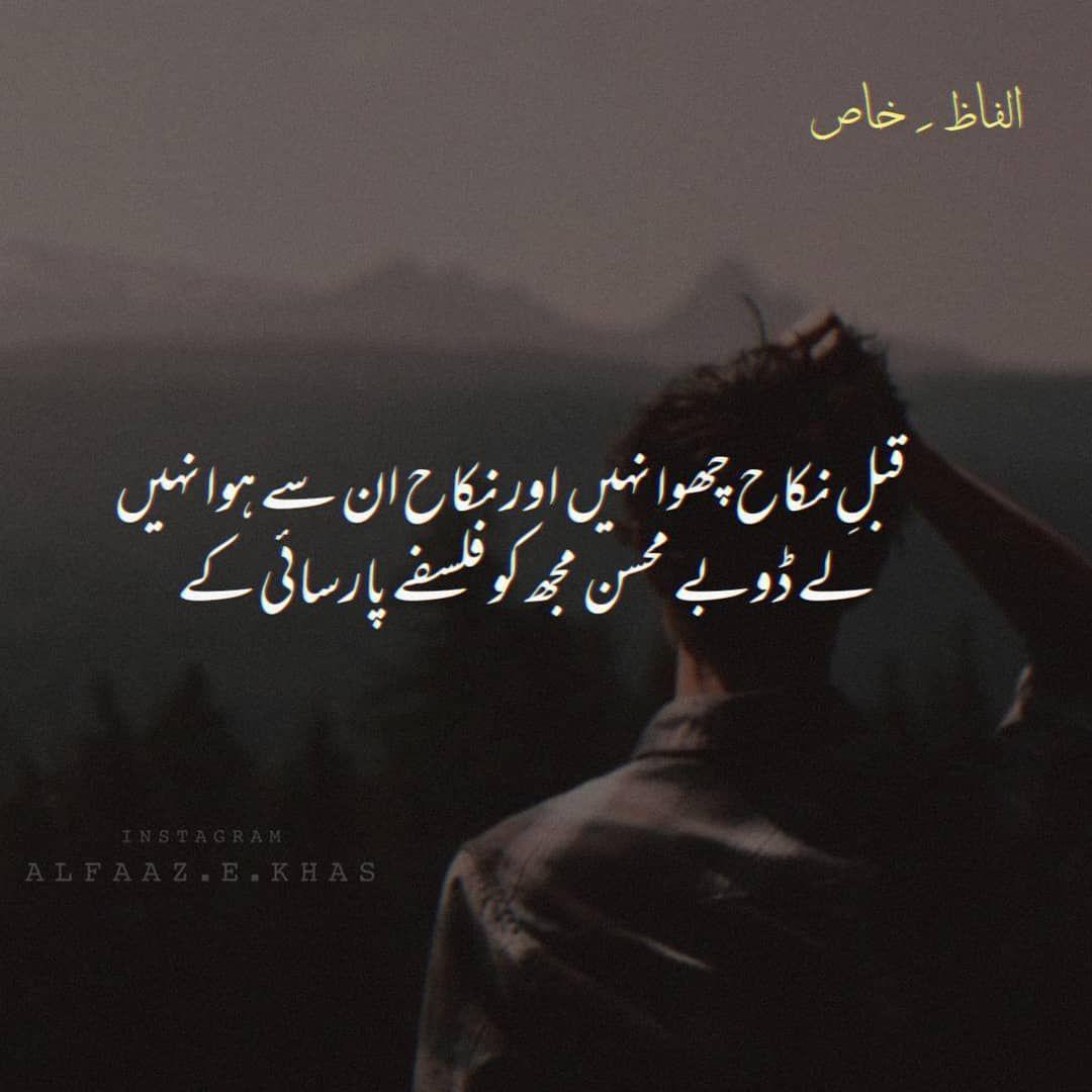 Follow Alfaaz E Khas On Instagram Urdu Love Words Love