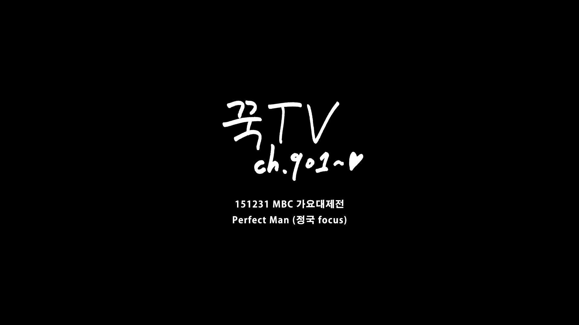 151231 MBC 가요대제전 Perfect Man (방탄소년단 정국 focus) - YouTube