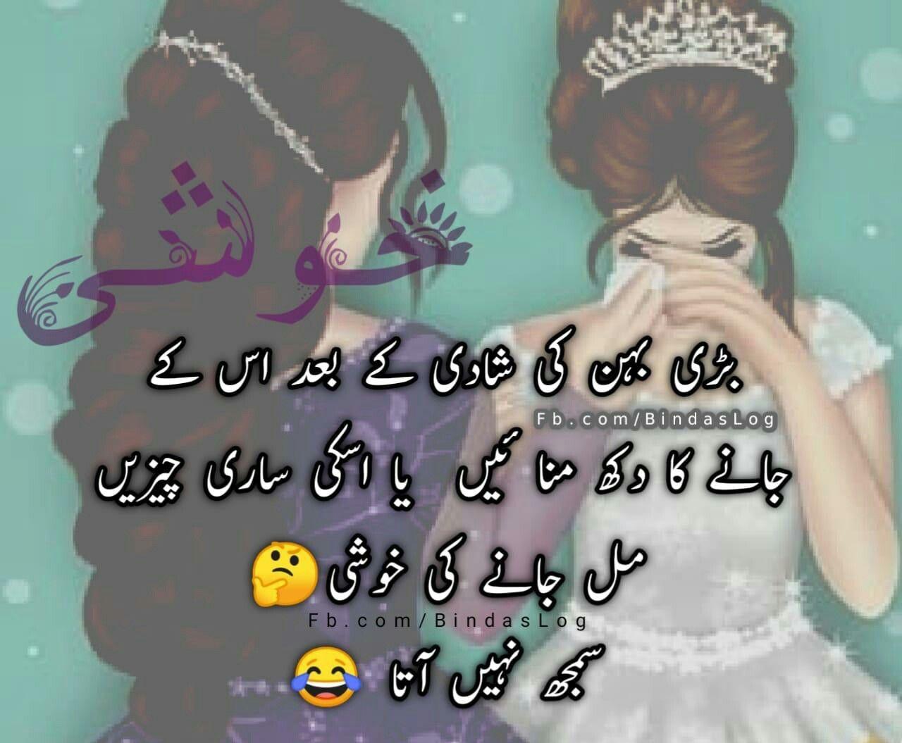 Pin By Zaini Queen On Lirkiyo Ki Batee Fun Quotes Funny Sister Quotes Funny Funny Quotes
