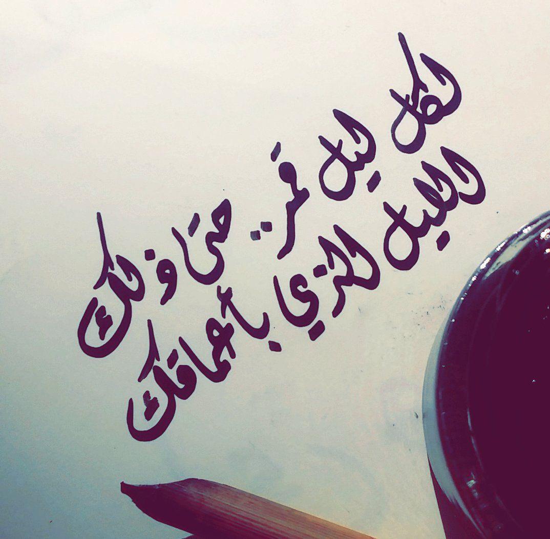 شمس التبريزي On Twitter Arabic Arabic Calligraphy